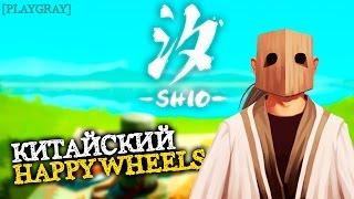 видео Shio обзор