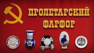 Геннадий Животов   Пролетарский фарфор