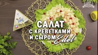 Салат с креветками и сыром Эдель