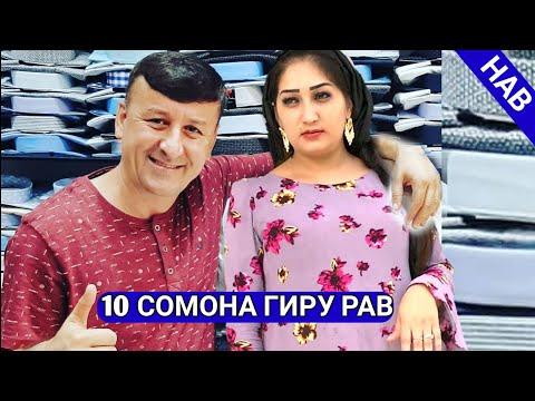 ТАШРИФ ХАЛИЛОВ 10 СОМОНА ГИРУ РАВ САХНАИ НАВ 2019