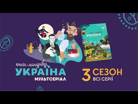 «Книга-мандрівка. Україна». 3 сезон, всі серії.
