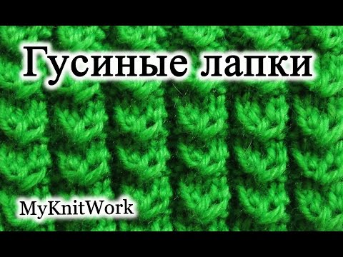 Вязание спицами узора гусиные лапки, со схемами и