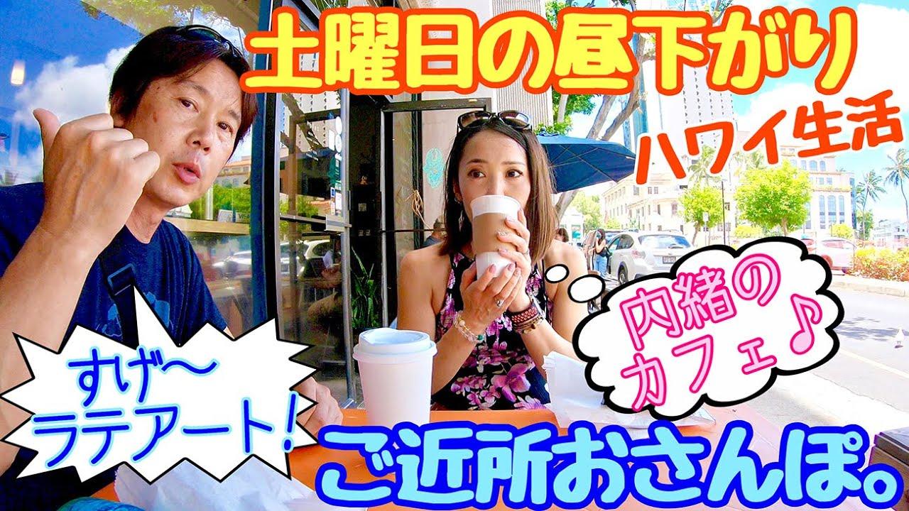 【ハワイ】土曜日の昼下がり、ご近所おさんぽ。 さむ・れい さんぽ。EPISODE 119