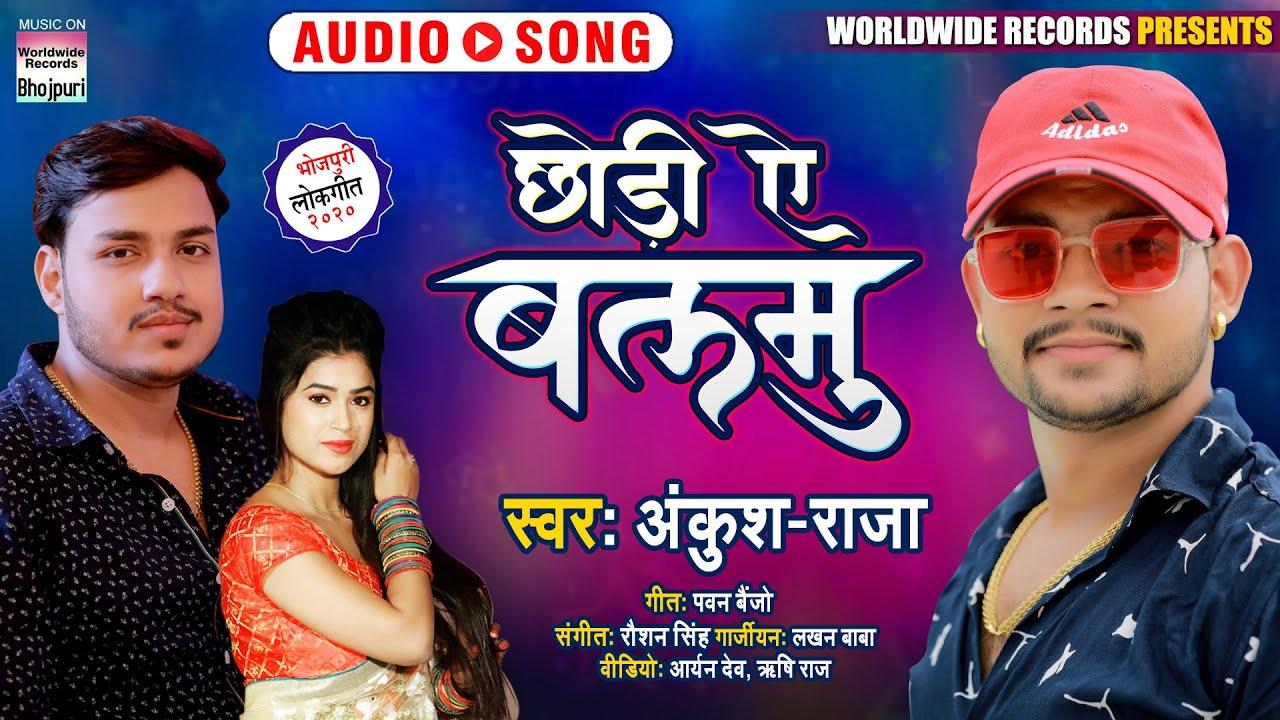 #Ankush Raja का सुपरहिट भोजपुरी गाना - Chhodi Ae Balamu - छोड़ीं ऐ बलमु - New Bhojpuri Song 2020
