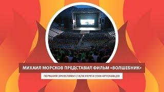 АРТЕК TV - 2019 | ПЕРВЫМИ ЗРИТЕЛЯМИ ФИЛЬМА «ВОЛШЕБНИК» СТАЛИ ПОЧТИ 3500 АРТЕКОВЦЕВ
