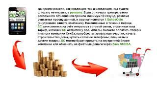 Презентация СУХБА ТЕЛЕКОМ