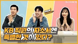 KB국민은행 5년차 입사 동기가 서로의 자소서를 읽어준다면? (feat. 자소서 꿀팁)