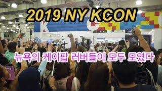 2019 NY KCON Sketch.  뉴욕의 케이팝 러버들이 모두 모였다. 환상적인 플레시몹. 신인아이돌 총출동