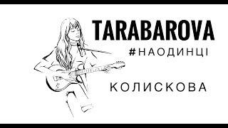 Смотреть клип Tarabarova - Колискова