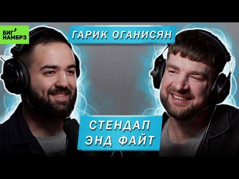 ГАРИК ОГАНИСЯН | Про Идрака, свободу и рэп-баттл