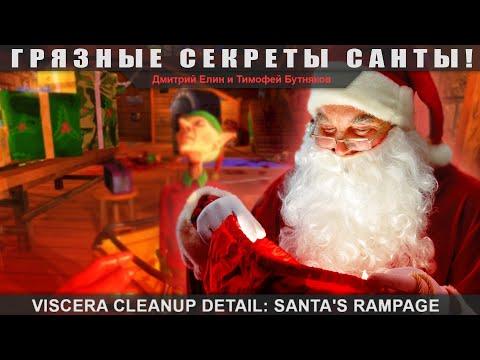 Viscera Cleanup Detail: Santas Rampage - Грязные секреты Санты!