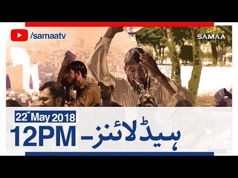 Samaa Headlines with Bulletin   12 PM   SAMAA TV   22 May 2018