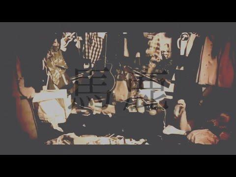 ユレニワ ‐ 馬鹿 (Music Video)