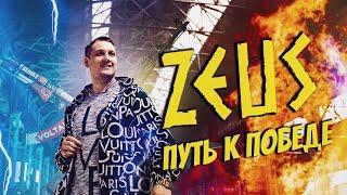 ZEUS: Даниила Тесленко - Путь к успеху. Сколько денег в Киберспорте? И о чем книга.
