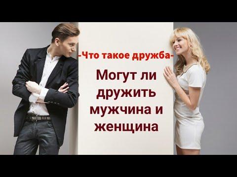 Дружба между мужчиной