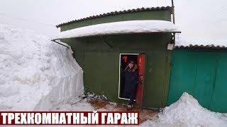 ОБЗОР ТРЕХКОМНАТНОГО ГАРАЖА