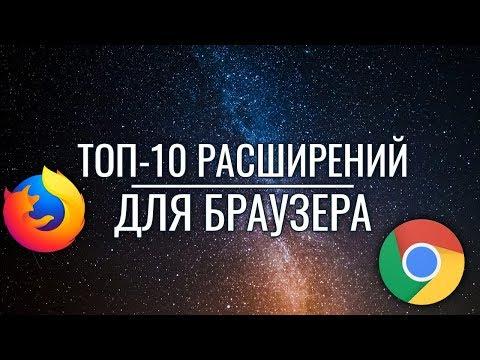 ТОП 10 расширений для браузера. Для Хакеров, программистов, ITшников. Googe Chrome. Mozila Firefox.