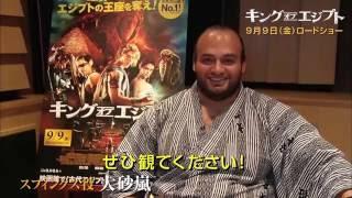 『キング・オブ・エジプト』吹替版:鍵となるスフィンクス役はなんとエ...