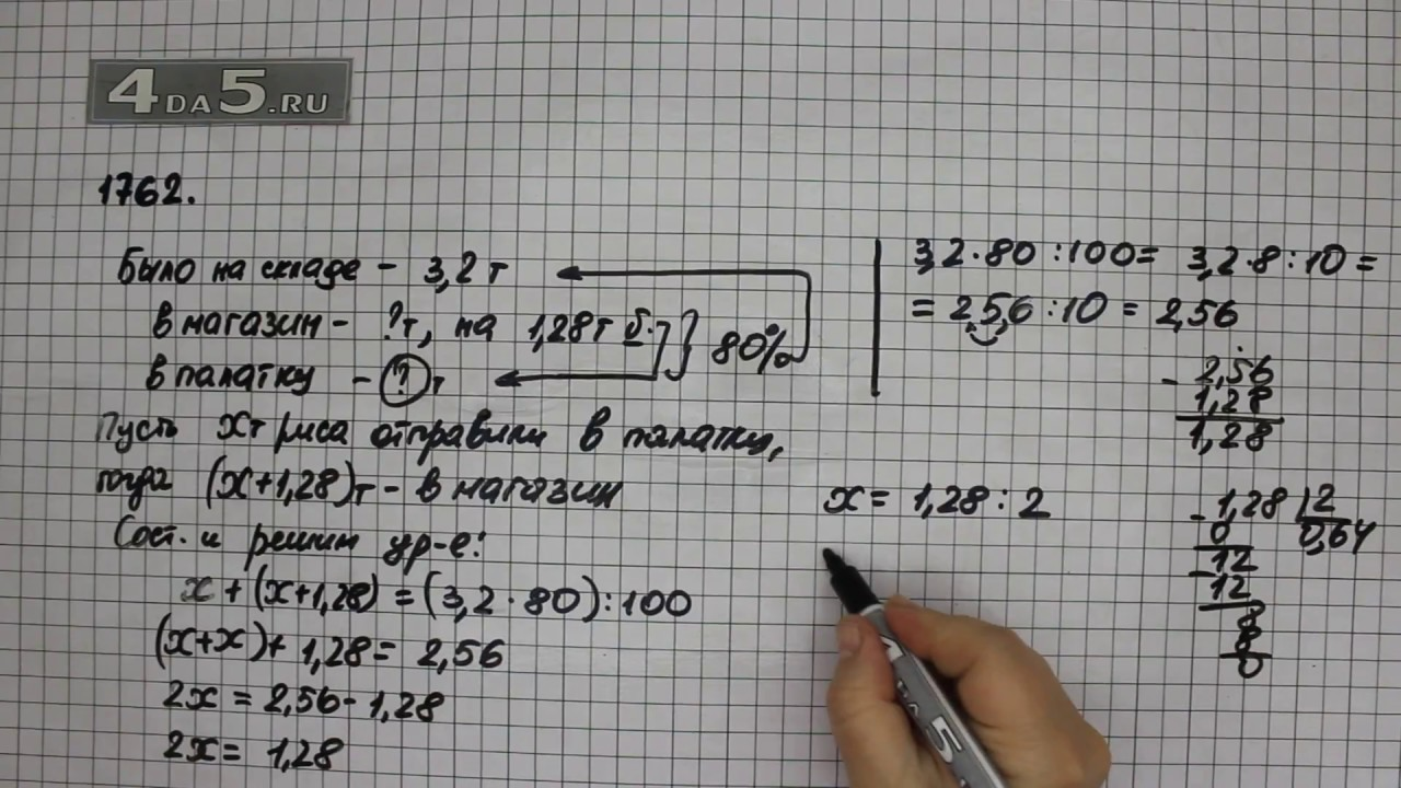 Гдз по математике 5 класс виленкин 1762