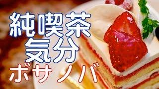 【作業用BGM、勉強用BGM】カフェミュージック!オシャレジャズ、ボサノバで純喫茶気分!!