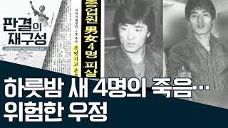 [판결의 재구성]하룻밤 새 4명의 죽음…위험한 우정 | 사건상황실