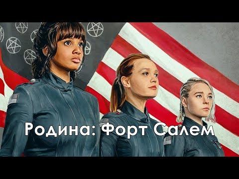 Родина: Форт Салем 1 сезон - Трейлер с русскими субтитрами (Сериал 2020)