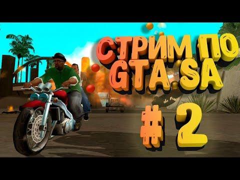 Проходим GTA San Andreas | Русская озвучка| Общение со зрителями | #2