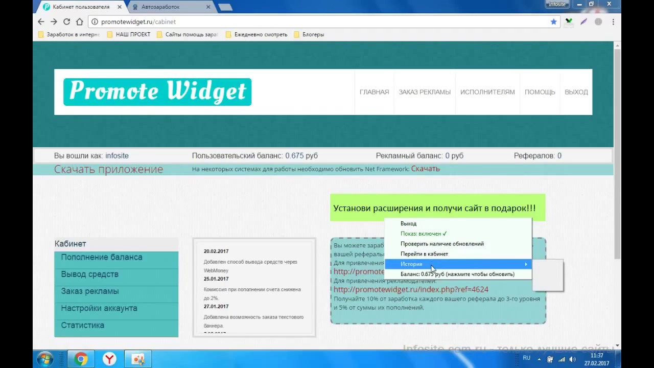 Приложение для Автоматического Заработка |  PromoteWidget Новое Приложение