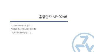 AV커넥터 RCA / 카본 오디오단자 / 수입커넥터/ …
