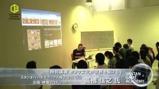 サムネイル:【バンタンゲームアカデミー】 オタク文化が世界を駆ける(2/5)