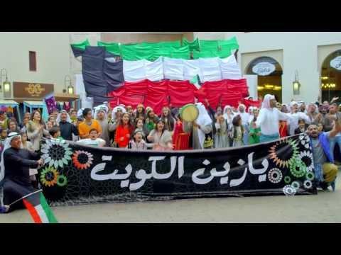 """الإعلان التفاعلي """"يا زين الكويت""""  العيد الوطني 2014 Zain Kuwait National Day LipDub"""