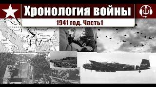 Хронология войны. 1941 год. часть 1