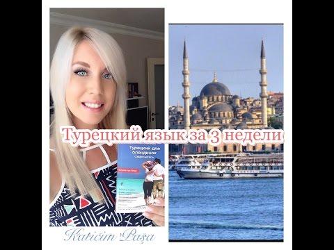 Турецкий язык по сериалам Урок 1