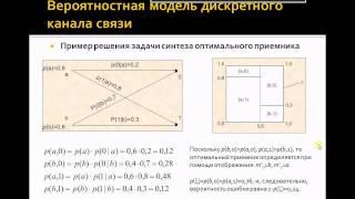 ТКИ: Лекции - Тема 1 (Часть 2. Количественные оценки информационных процессов)-2