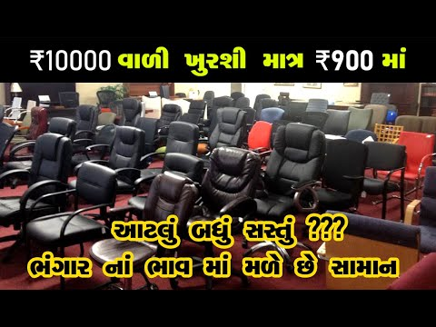 Alang Second Hand Market Office Chair Only ₹900 Vlog 11 | અલ