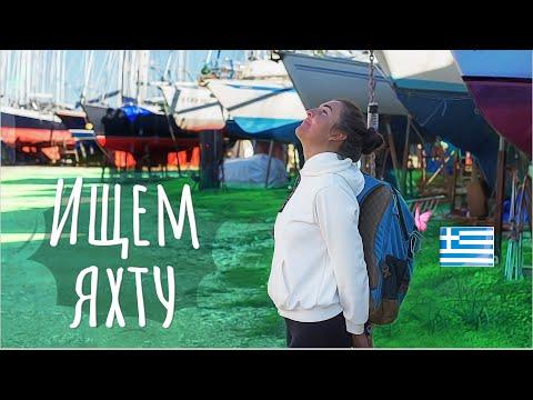 21. Поиски и покупка парусной яхты в Греции
