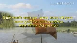 আমায় ডুবাইলিরে আমায় ভাসাইলিরে; ( Amay Dubaili Re Amay Bhashaili Re)