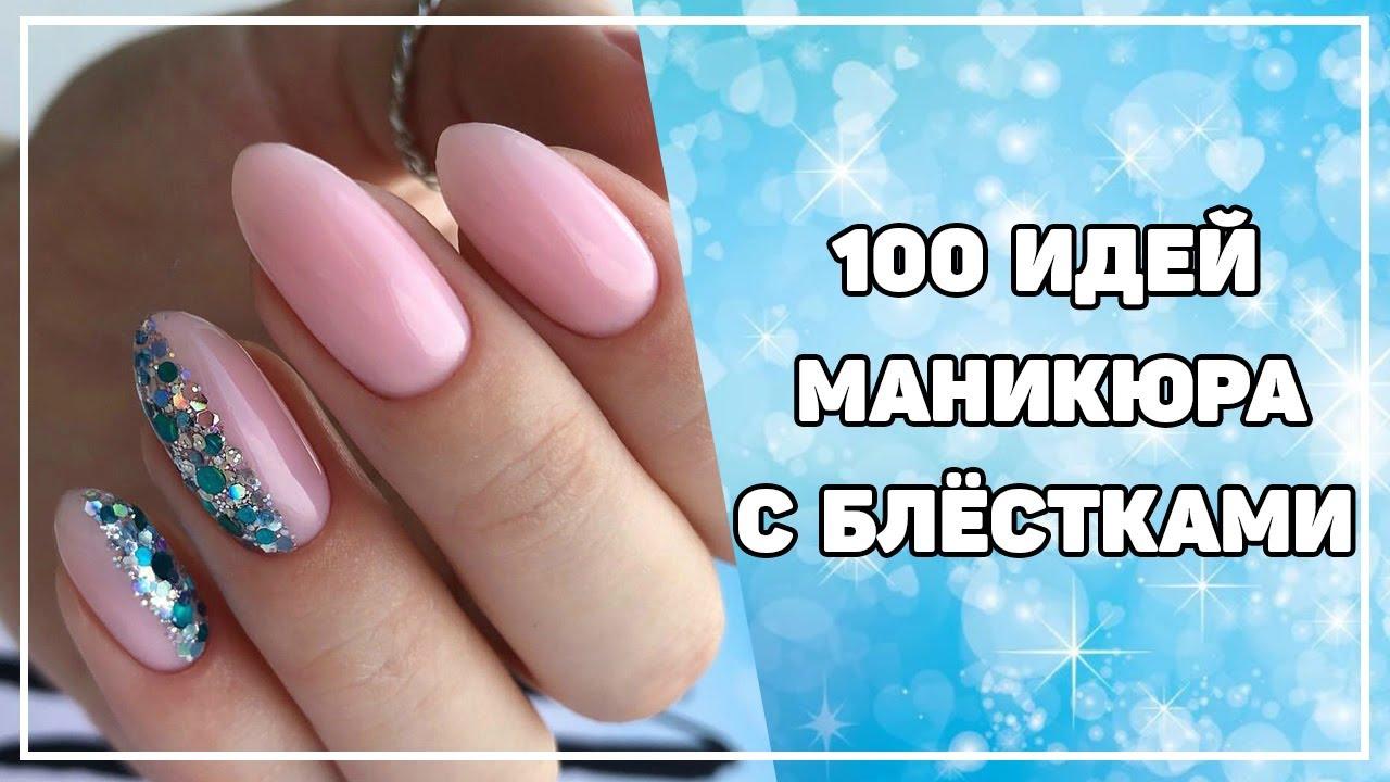 Маникюр с блестками | Дизайн ногтей с блестками