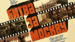 """Битва за Москву: """"Агрессия"""". Серия 2 (военный, реж. Юрий Озеров, 1985 г.)"""