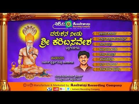 Darushan Needu Karibasava | Kannada Devotional Songs | Kannada Bhakti Geetegalu