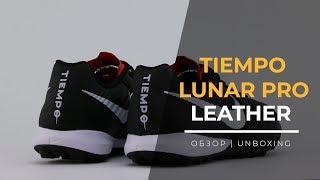 видео NIKE LUNAR LEGENDX VII PRO TF AH7249-001