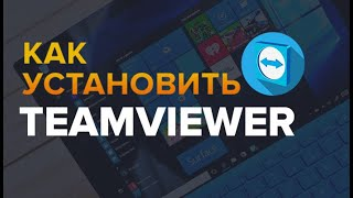 Как скачать и установить программу TeamViewer без вирусов
