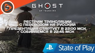 Ghost of Tsushima на PlayStation State of Play (май 2020). Рестрим с переводом