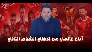 رضا عبد العال: أداء عالمي من الاهلي الشوط التاني