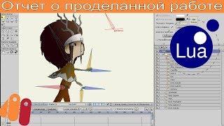 Отчет о проделанной работе - Создание скриптов и русскоязычной API для Anime Studio Pro (Moho)
