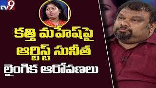 Kathi Mahesh-Artist Sunitha war! || Tollywood Casting Couch - TV9
