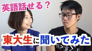 【東大】英語披露!理系センター試験1位に英会話の勉強法聞いてみた