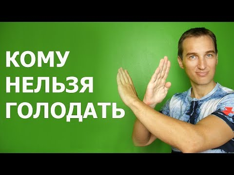 КОМУ НЕЛЬЗЯ ГОЛОДАТЬ / Голодание на воде / День 3
