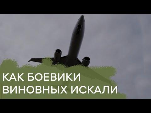 Как боевики виновных в ракетной атаке по украинскому Боингу искали - Гражданская оборона