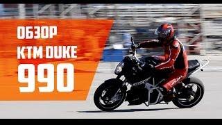 Обзор мотоцикла KTM Duke 990